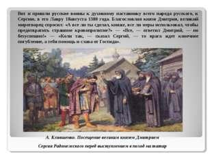 А. Клившенко. Посещение великим князем Дмитрием Сергия Радонежского перед вы