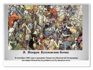 В. Назарук. Куликовская битва . 8 сентября 1380 года в праздник Рождества Пре