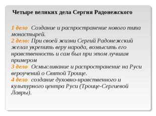 Четыре великих дела Сергия Радонежского 1 дело: Создание и распространение но