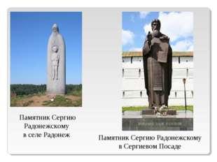 Памятник Сергию Радонежскому в селеРадонеж Памятник Сергию Радонежскому в Се