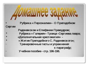 Рубрика « Персоналии» - О Преподобном Сергии Радонежском и Епифании Премудро