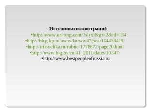 Источники иллюстраций http://www.uh-torg.com/?slyxi&gr=2&id=134 http://blog.