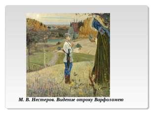 М.В.Нестеров. Видение отроку Варфоломею