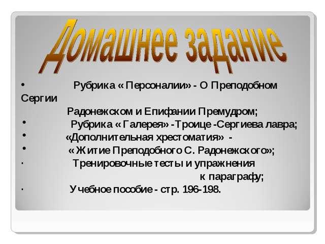 Рубрика « Персоналии» - О Преподобном Сергии Радонежском и Епифании Премудро...