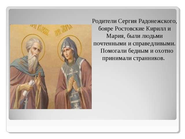 Родители Сергия Радонежского, бояре РостовскиеКирилл и Мария, были людьми п...