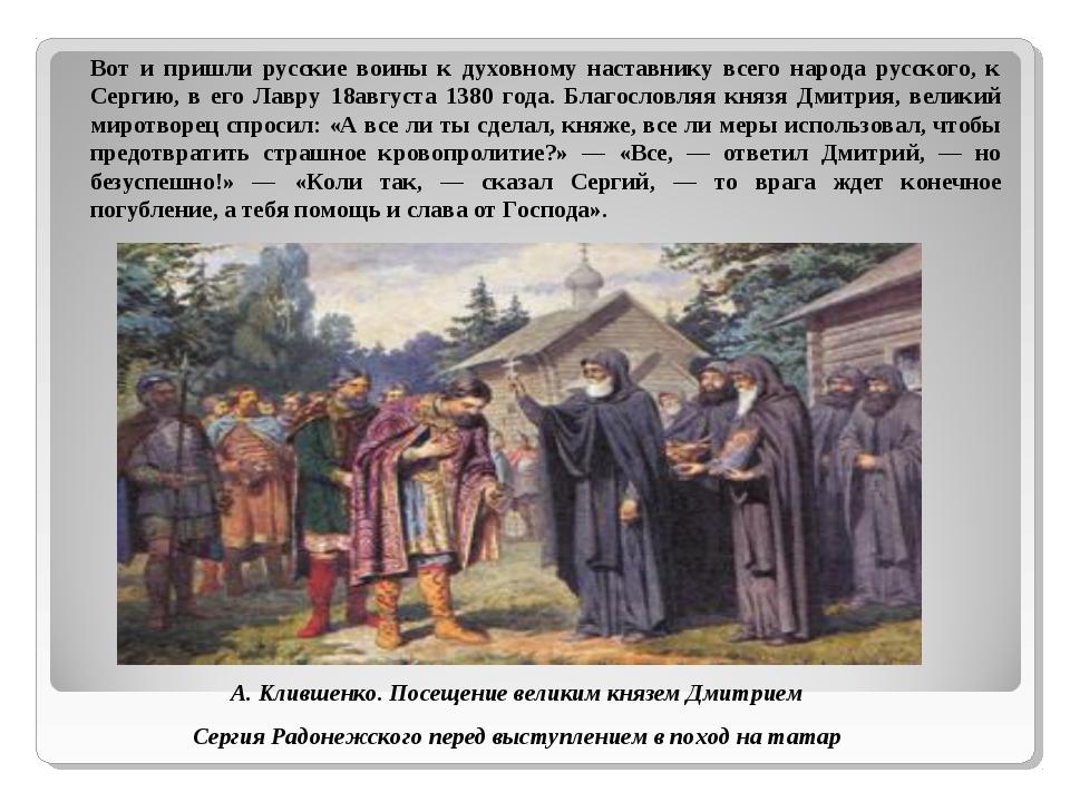 А. Клившенко. Посещение великим князем Дмитрием Сергия Радонежского перед вы...