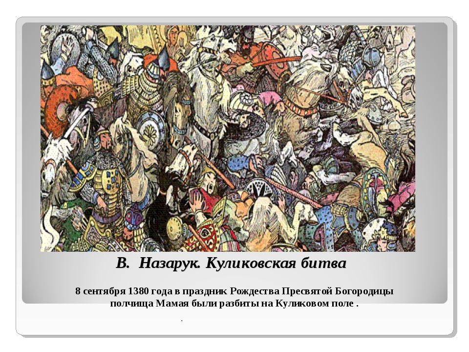 В. Назарук. Куликовская битва . 8 сентября 1380 года в праздник Рождества Пре...