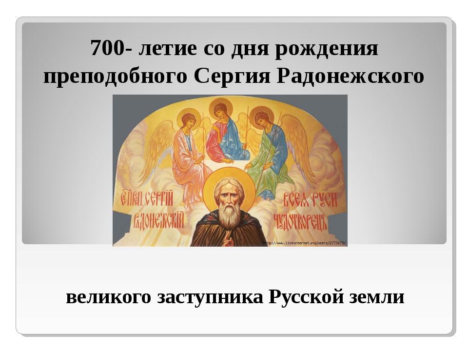 великого заступника Русской земли 700- летие со дня рождения преподобного Се...