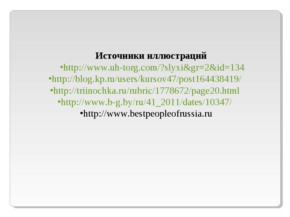 Источники иллюстраций http://www.uh-torg.com/?slyxi&gr=2&id=134 http://blog....