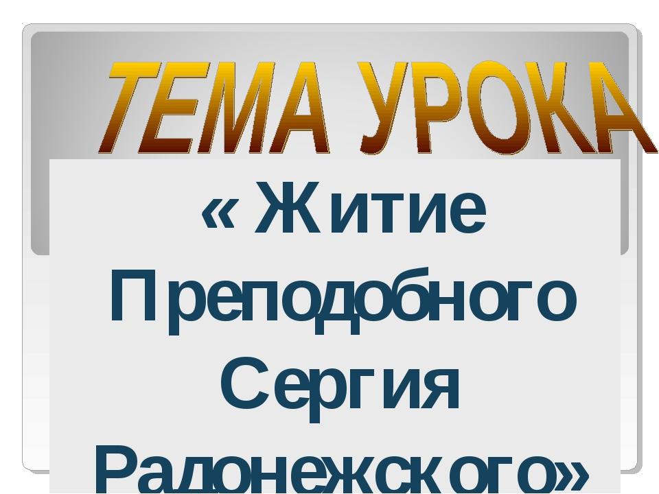 « Житие Преподобного Сергия Радонежского»