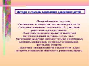 -Метод наблюдения за детьми; -Специальные психодиагностические методики, тес