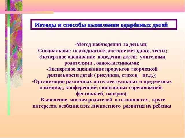 -Метод наблюдения за детьми; -Специальные психодиагностические методики, тес...