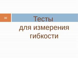 Тесты для измерения гибкости *