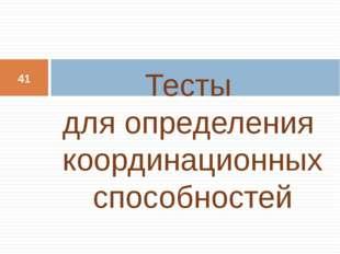 * Тесты для определения координационных способностей