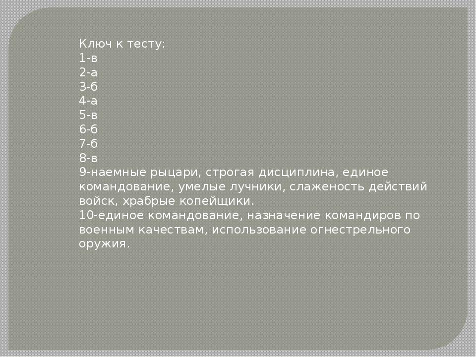 Ключ к тесту: 1-в 2-а 3-б 4-а 5-в 6-б 7-б 8-в 9-наемные рыцари, строгая дисци...