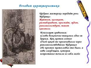 Речевая характеристика Щедрин мастерски передаёт речь Иудушки: Жужжит, каляка