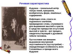 Речевая характеристика Иудушка – гениальный актёр театра теней, призраков, из