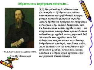 Обратимся к портретам писателя… М.Е.Салтыков-Щедрин.1887г. Худ. И.Н.Крамской