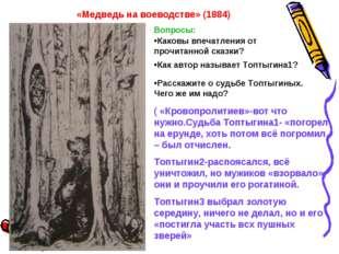 «Медведь на воеводстве» (1884) Вопросы: Каковы впечатления от прочитанной ска