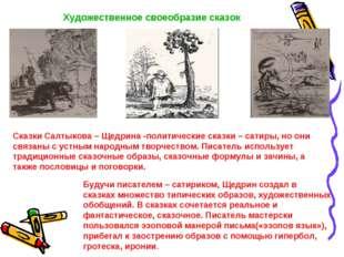 Художественное своеобразие сказок Сказки Салтыкова – Щедрина -политические ск