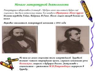 Начало литературной деятельности Литературным творчеством Салтыков – Щедрин н