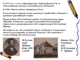 В 1847г вышла повесть «Противоречия», опубликованная в ж-ле «Отечественные за