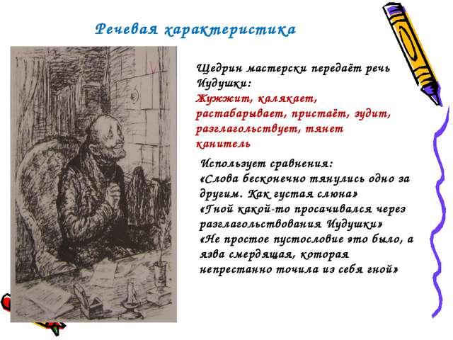 Речевая характеристика Щедрин мастерски передаёт речь Иудушки: Жужжит, каляка...