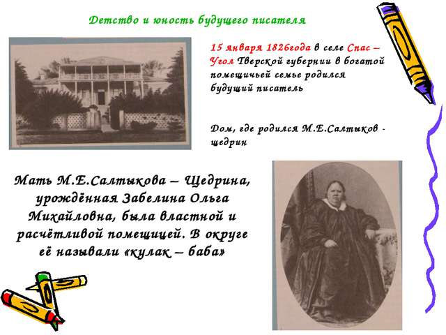Детство и юность будущего писателя 15 января 1826года в селе Спас – Угол Твер...