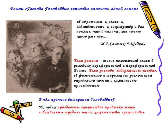 Роман «Господа Головлёвы»-»эпизоды из жизни одной семьи» «Я обратился к семье...