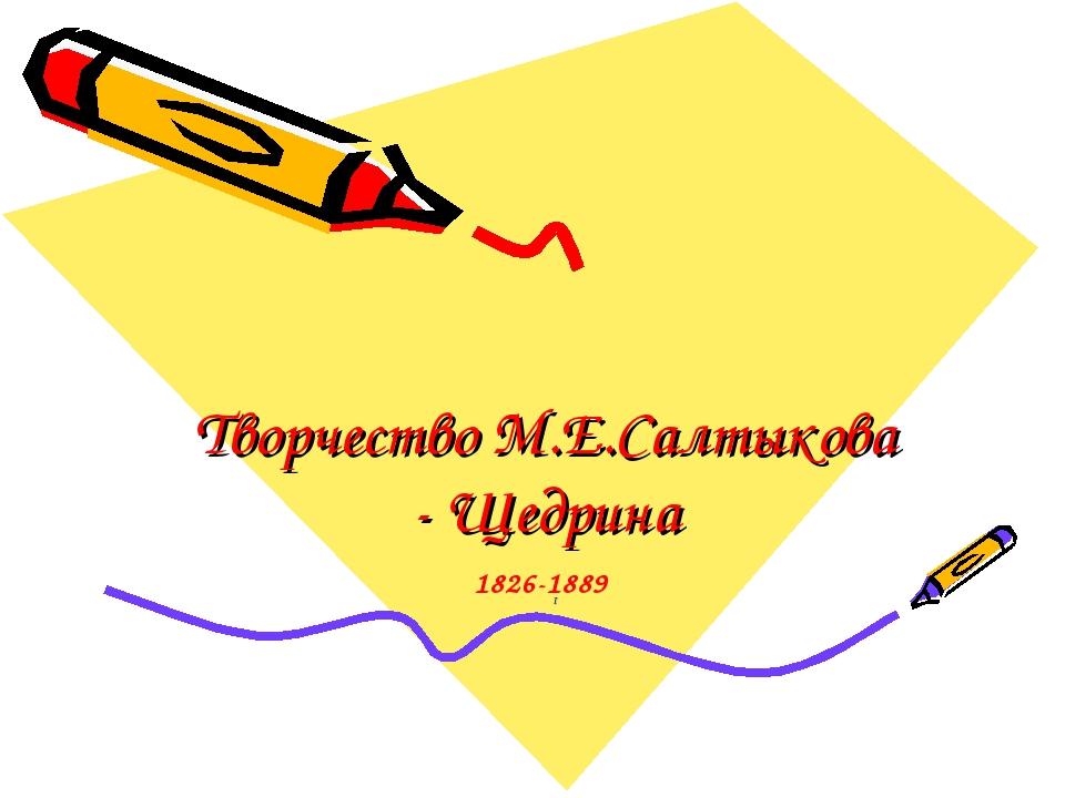 Творчество М.Е.Салтыкова - Щедрина 1 1826-1889