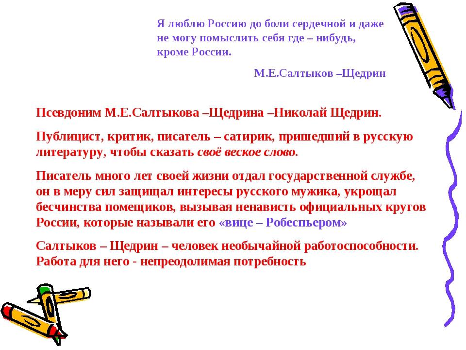 Я люблю Россию до боли сердечной и даже не могу помыслить себя где – нибудь,...