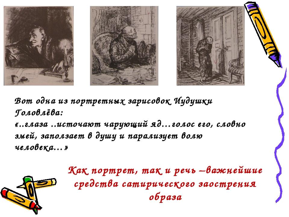 Вот одна из портретных зарисовок Иудушки Головлёва: «..глаза ..источают чарую...