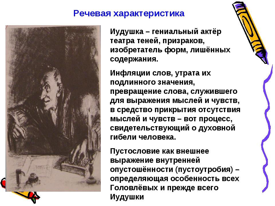 Речевая характеристика Иудушка – гениальный актёр театра теней, призраков, из...
