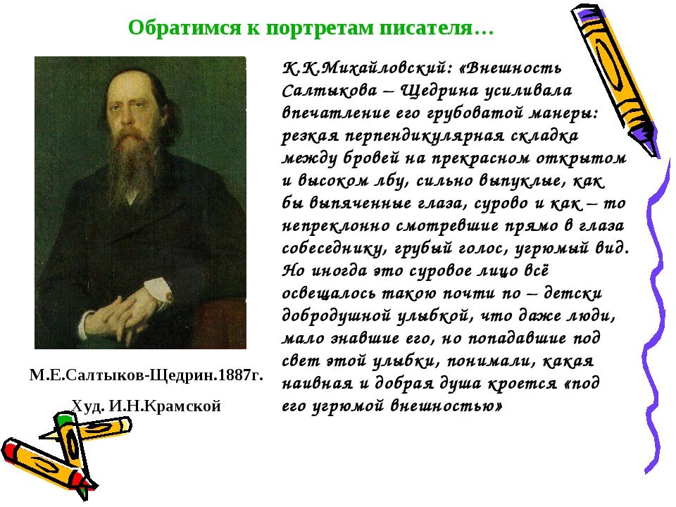Обратимся к портретам писателя… М.Е.Салтыков-Щедрин.1887г. Худ. И.Н.Крамской...