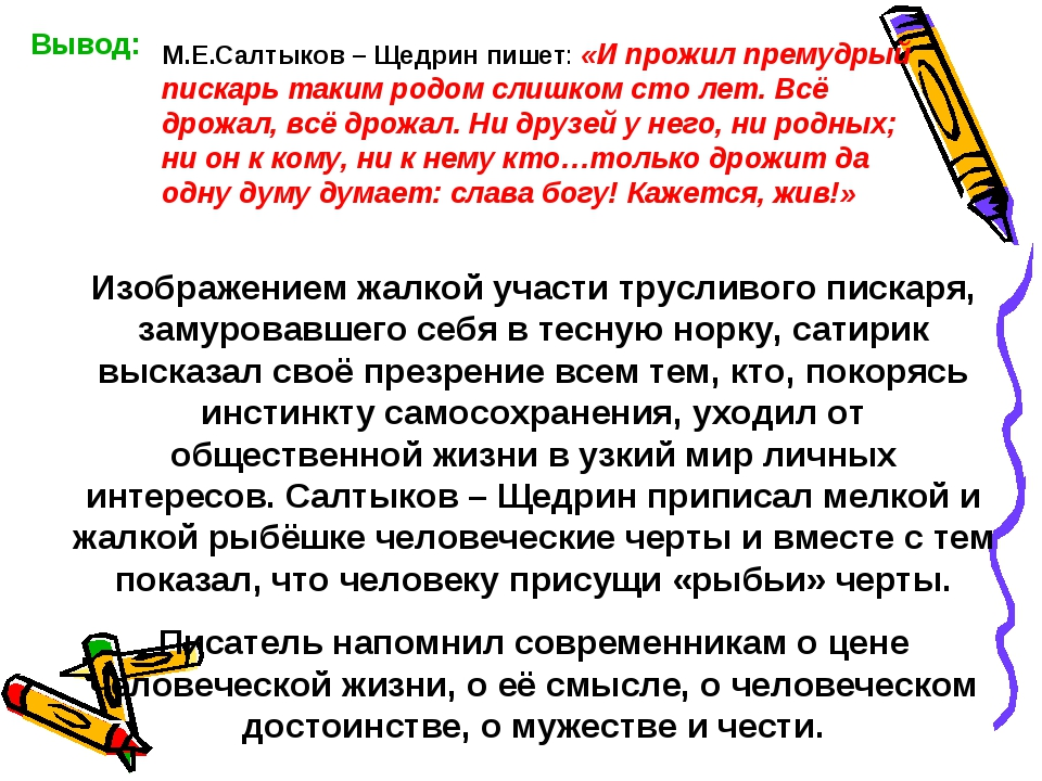 Вывод: М.Е.Салтыков – Щедрин пишет: «И прожил премудрый пискарь таким родом с...