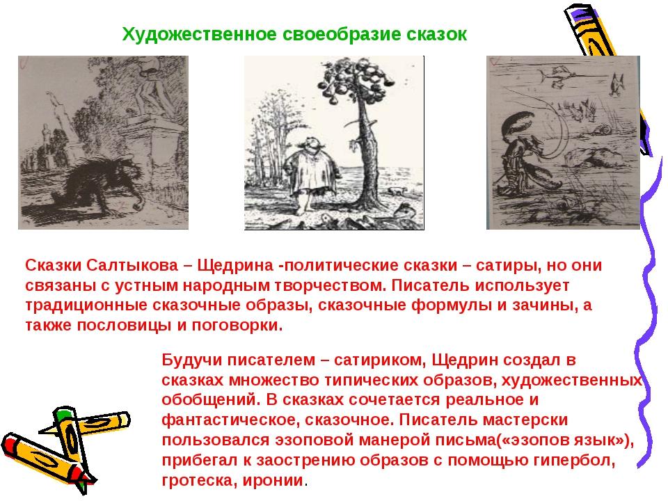 Художественное своеобразие сказок Сказки Салтыкова – Щедрина -политические ск...