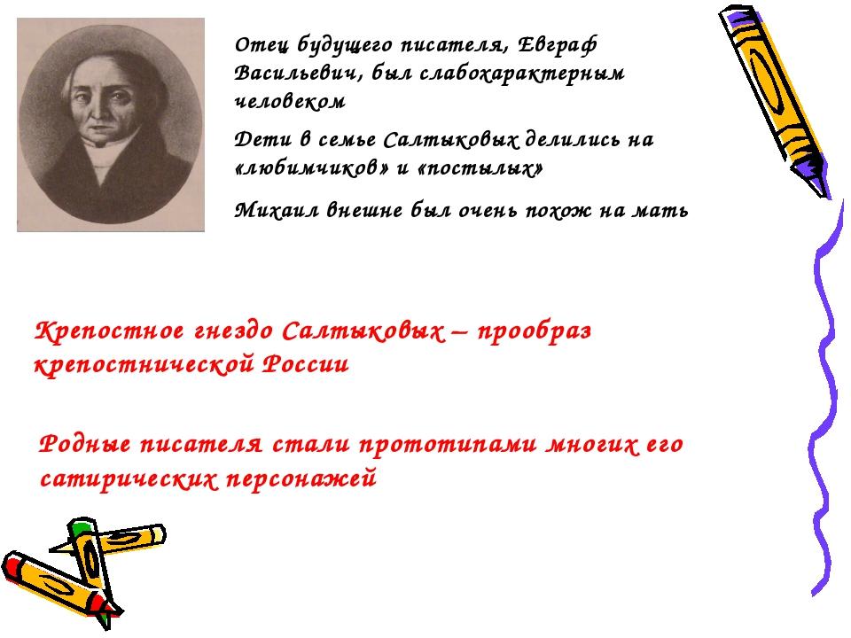 Отец будущего писателя, Евграф Васильевич, был слабохарактерным человеком Дет...