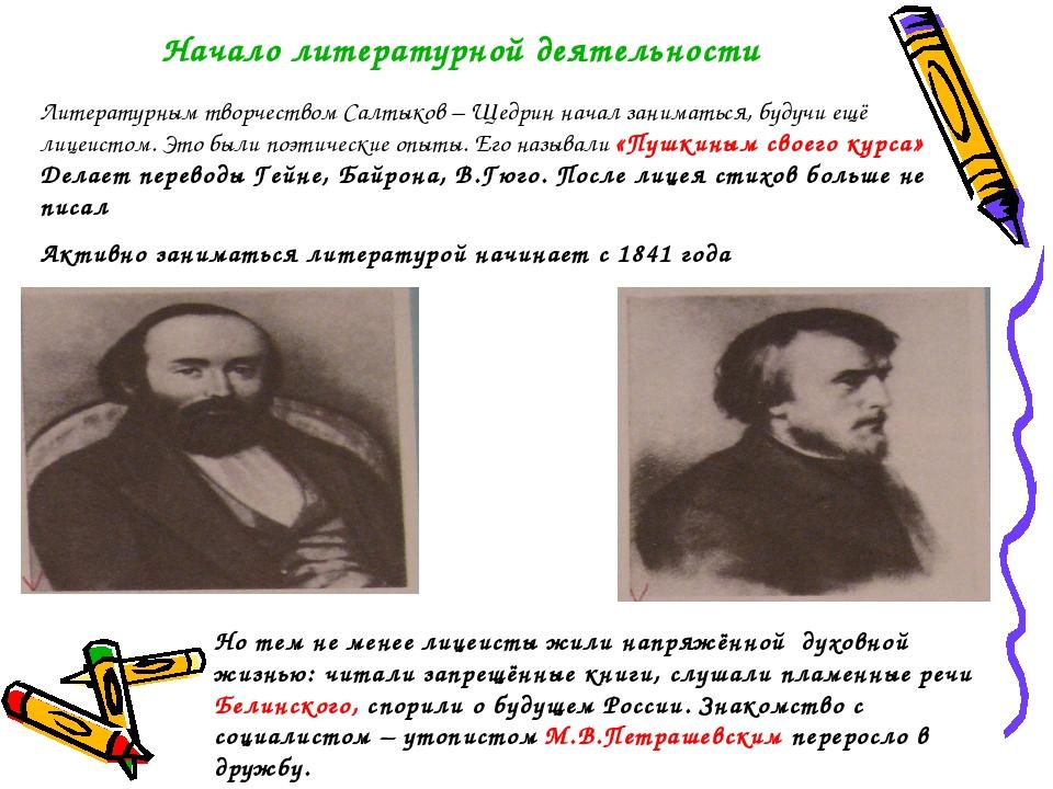 Начало литературной деятельности Литературным творчеством Салтыков – Щедрин н...