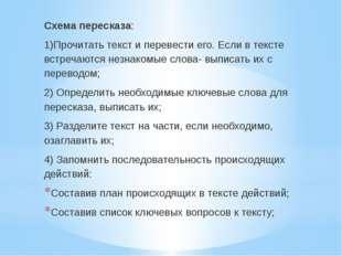 Схема пересказа: 1)Прочитать текст и перевести его. Если в тексте встречаются