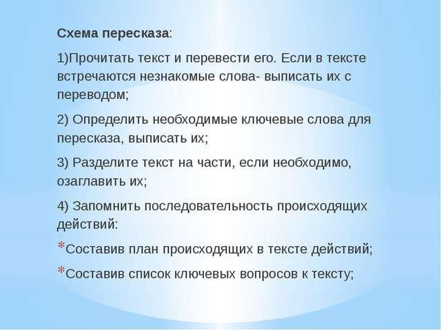 Схема пересказа: 1)Прочитать текст и перевести его. Если в тексте встречаются...