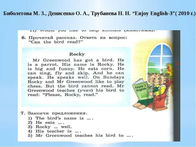 """Биболетова М. З., Денисенко О. А., Трубанева Н. Н. """"Enjoy English-3""""( 2010 г.)"""