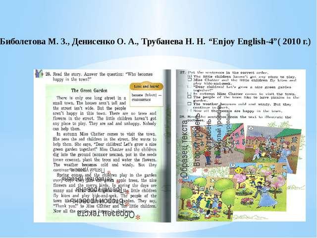 """Биболетова М. З., Денисенко О. А., Трубанева Н. Н. """"Enjoy English-4""""( 2010 г.)"""