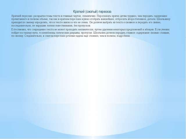 Краткий (сжатый) пересказ Краткий пересказ- раскрытие темы текста в главных ч...