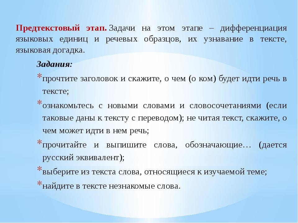 Предтекстовый этап.Задачи на этом этапе – дифференциация языковых единиц и р...