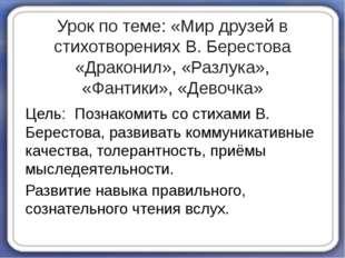 Урок по теме: «Мир друзей в стихотворениях В. Берестова «Драконил», «Разлука»