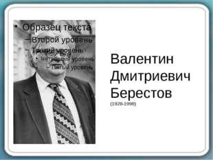 Валентин Дмитриевич Берестов (1928-1998)