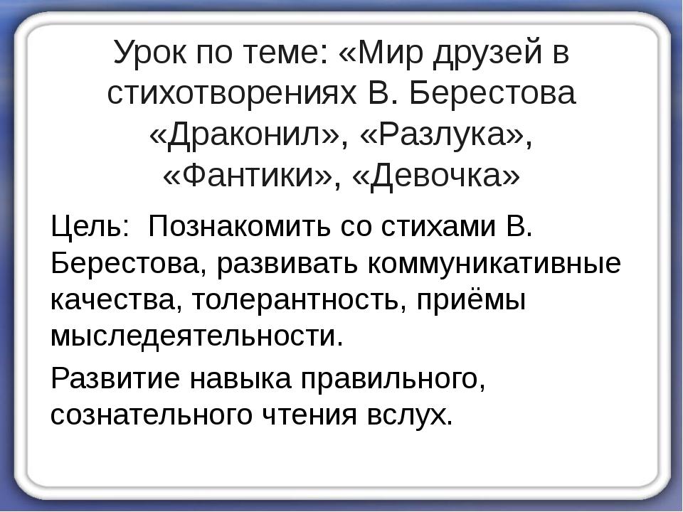 Урок по теме: «Мир друзей в стихотворениях В. Берестова «Драконил», «Разлука»...