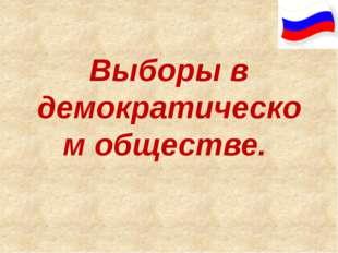 Выборы в демократическом обществе.