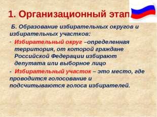 1. Организационный этап: Б. Образование избирательных округов и избирательных