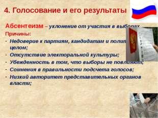 4. Голосование и его результаты Абсентеизм – уклонение от участия в выборах.